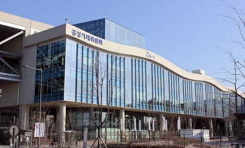 Le bâtiment de la Korea Fair Trade Commission.